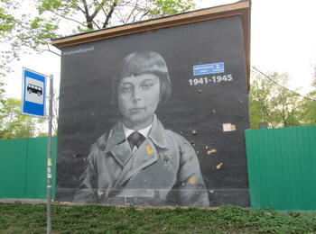 """Zina Portnova (1926-1944, a member of the """"Young Avengers"""" anti-nazi group, an official Hero of the Soviet Union)"""